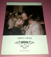 ELVA HSIAO萧亚轩  XIAO YA XUAN :首选萧亚轩 .美丽的插曲BEAUTIFUL EPISODE (2004) 2 CD