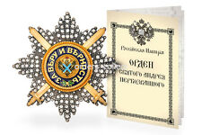 Rare Star of Imperial Order of St. Andrew with rhinestones and swords,copy