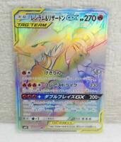 Pokemon card Reshiram and Charizard GX ultra hyper secret rare 108/095 Japan
