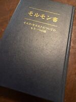 Japanese Book of Mormon LDS Japan Language Translation Church Scripture Text