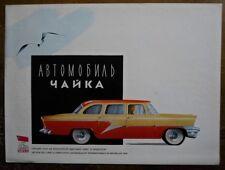 GAZ CHAIKA M-13 orig 1958 Russian Sales Brochure in English French German  Yanka
