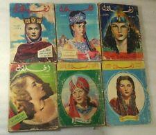 1950 & 51 Lot Of 6 Al Hilal vintage Arabic Egyptian Magazine مجلة الهلال