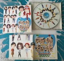 MusicCD4U CD Liang Qing Xiang Yue - Faye Wong Mavis Fan 两情相悦范曉萱王力宏邰正宵王菲