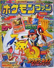 Japan Limited Special Rare Magazine Pokemon Fan 9 Lugia Hooh Sticker + Poster
