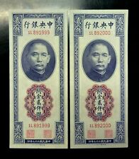 1947 Central Bank of China 2000 Customs Gold Units P-344 Lot of 2 Consecutive