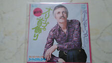 PAUL MAURIAT El Bimbo / Until The End Of My Song  *RARE UNIQUE JAPAN SINGLE*