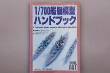 151576 1/700 SCALE MODEL JAPANESE WAR SHIPS HAND BOOK Model Art