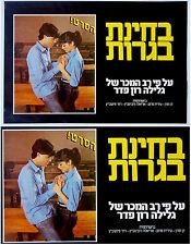 "1982 Israel FILM Movie POSTER Assi Dayan ""FINAL EXAMS"" Hebrew GALILA RON FEDER"