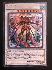 Japanese Yu-Gi-Oh Card- Crystron Phoenix INOV-JP046 Secret Rare-Nm