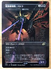 Battra Dark Destruction Beast Japanese Ikoria showcase Dirge Bat Godzilla mtg NM