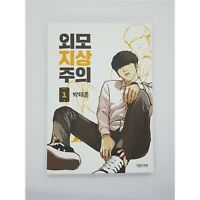 Lookism Vol 1 Original Korean Version Line Webtoon Comic Manga  외모지상주의 1권