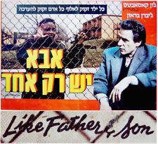 """1983 Israel ORIGINAL FILM POSTER Movie JOHN CASSAVETES Hebrew """"MAVIN & TIGE"""""""