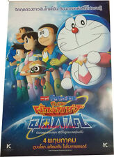 Doraemon: Nobita and the Space Heroes Giant original DS 27x39 POSTER double side