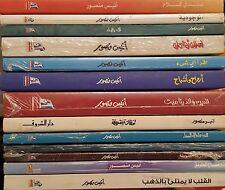 Anis Mansour, Lot of 13 books. أنيس منصور...13كتاب