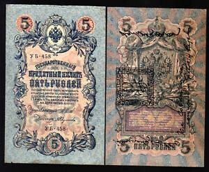 TANNU TUVA 5 LAN P3 1924/1909 MONGOLIA RUSSIA CHINA MONEY BILL EUROPE BANK NOTE