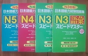 Lot of JLPT Quick Mastery N5 N4 N3 Vocabulary Workbooks USED