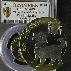 2018 China 10 yuan Dog BI-METALLIC First Strike PCGS MS 68 PL