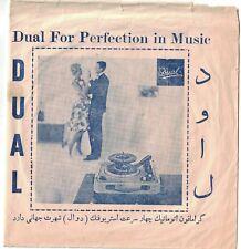"VIGUEN Yadegari 7"" 45 Iran pop 60s Persian Royal ORIG w/orig ""record bag"" mp3"