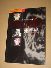 Residente evil Biohazard (japonés) solución guía Capcom jg4