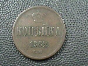 RUSSIA 1 Kopek 1862