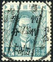 China 1946 Manchukuo 3 fen/16 fen Provisional Surcharge VFU M974 ⭐⭐⭐⭐⭐