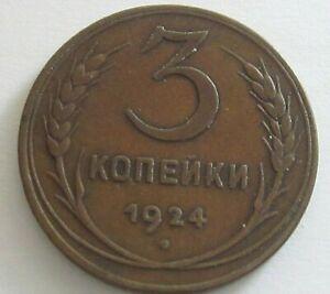 Russia Bronze 3 Kopeks 1924, Y 78