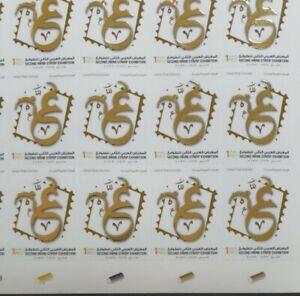 UAE UNITED ARAB EMIRATES Second Arab Stamp Exhibition Full MNH Sheet Unique Tran