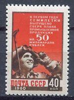 28332) RUSSIA 1960 MNH** Nuovi** Steelworker 1v  Scott#2317