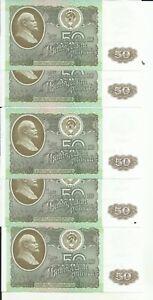 RUSSIA LOT 5x 50 RUBLES 1992   P 247. UNC CONDITION. 6RW 03ABR