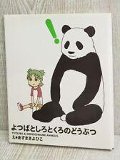 YOTSUBA & MONOCHROME ANIMALS Picture Book KIYOHIKO AZUMA Art MW4x