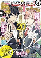 Dear Plus April Apr 2017 20th Ten Count mini Drama CD Japanese Manga magazine