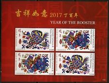 GRENADA GRENADINES  2017 YEAR OF THE ROOSTER  SHEET OF FOUR MINT  NH