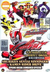 DVD Shuriken Sentai Ninninger vs Kamen Rider Drive The Movie Eng Sub 0 Region