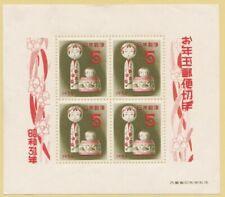 Japanese Stamp New Year Nenga Sheet in 1956 Kokeshi doll
