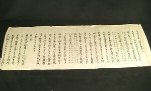 ANTIQUE MEIJI ERA JAPANESE PAPER HAND WRITTEN CALLIGRAPHY BUDDHIST STORY