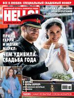 MEGHAN MARKLE PRINCE HARRY ROYAL WEDDING Hello! Russian Magazine MAY 2018