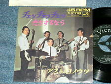"""ASTRONAUTS Japan ORIGINAL 7""""45 CHE CHE CHE"""
