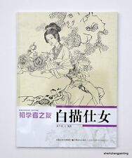 """Chinese painting book """"girl lady beauty by baimiao (line drawing)"""" free postage"""