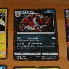 POKEMON JAPANESE RARE CARD HOLO CARTE Krookodile 036/060 R SM1S JAPAN **