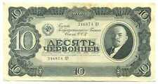 Russia USSR State Bank Note 10 Chervontsev 1937 (AA-YAYA) VF