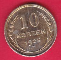 R* RUSSIA USSR 10 KOPEKS SILVER 1925 aUNC DETAILS #13195