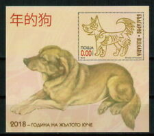 BULGARIA 2018 Chinese New Year of the Dog (Limited edition!) - S/S (NFV) MNH
