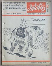India Marmik Political Humor Cartoons 24 Jan 1971 founded & edited BAL THAKERARY