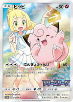 Pokemon card Japanese 381/SM-P PROMO Clefairy Lillie NEW JAPAN OFFICIAL IMPORT