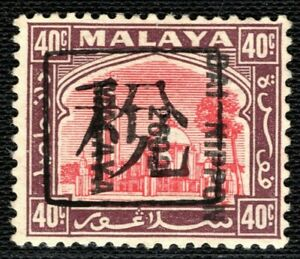 MALAYA Stamp WW2 JAPAN OCCUPATION Selangor 40c Revenue/Tax Ovpt MNG LGREEN50