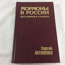 Мормоны в России Mormons in Russia A Century Long Journey Ahtohehko LDS Russian