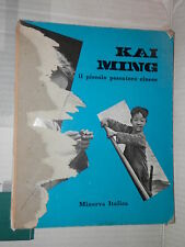 KAI MING Il piccolo pescatore cinese Dominique Darbois Angelo Cortinovis 1969 di