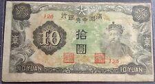 Japan occupation of China Manchukuo 10 Yuan 1944