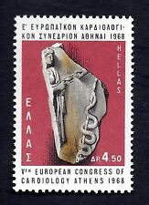 5th European Convention of Cardiology 1968 MNH, Fragment of Aesculapius temple.