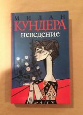 Ignorance by MILAN KUNDERA, HC, Russian edition
